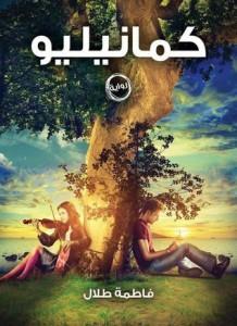 تحميل كتاب رواية كمانيليو - فاطمة طلال لـِ: فاطمة طلال