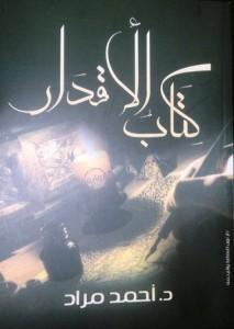 تحميل كتاب رواية كتاب الأقدار - أحمد السعيد مراد لـِ: أحمد السعيد مراد
