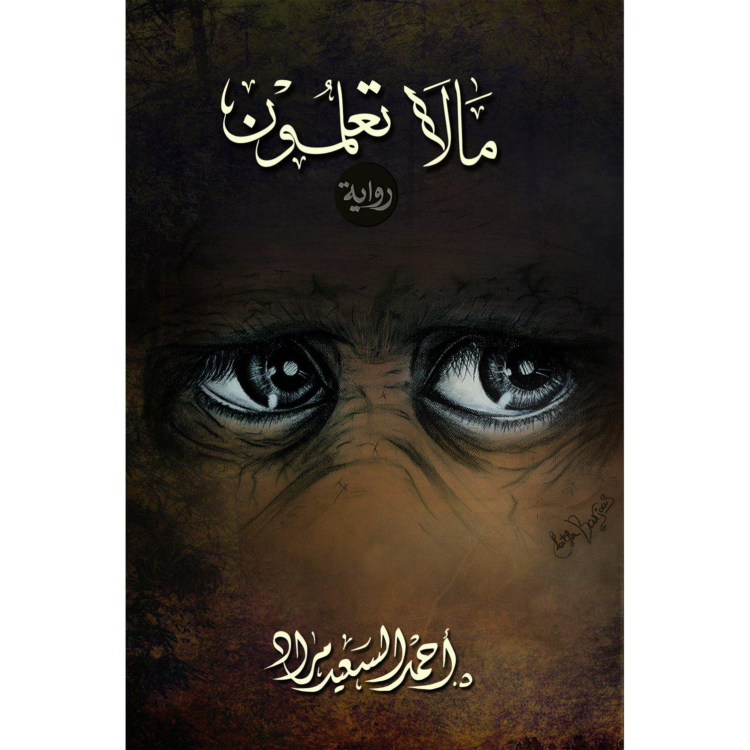 صورة رواية مالا تعلمون – أحمد السعيد مراد