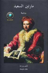 تحميل كتاب رواية مارتن السعيد - جان دوست لـِ: جان دوست