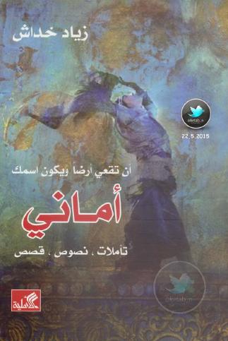 صورة كتاب أن تقعي أرضا ويكون اسمك أماني (نصوص) – زياد خداش
