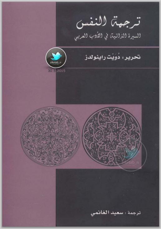 كتاب ترجمة النفس السيرة الذاتية في الأدب العربي دويت راينولدز