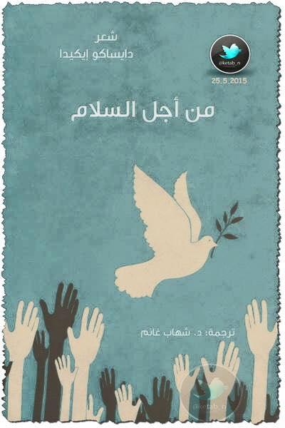 صورة ديوان من أجل السلام – دايساكو إيكيدا
