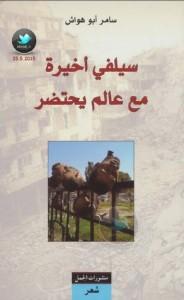 تحميل كتاب كتاب سيلفي أخيرة مع عالم يحتضر - سامر أبو هواش لـِ: سامر أبو هواش