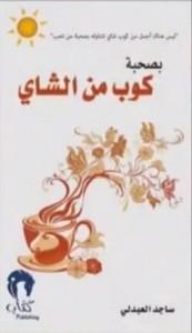 تحميل كتاب كتاب بصحبة كوب من الشاي - ساجد العبدلي لـِ: ساجد العبدلي