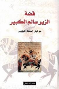 تحميل كتاب كتاب قصة الزير سالم الكبير - أبو ليلى المهلهل الكبير لـِ: أبو ليلى المهلهل الكبير