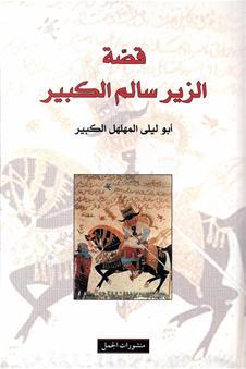 صورة كتاب قصة الزير سالم الكبير – أبو ليلى المهلهل الكبير