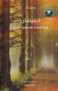 تحميل كتاب كتاب الفيضان ومنتخبات قصصية أخرى - إميل زولا لـِ: إميل زولا