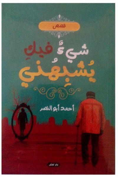 صورة كتاب شيء فيك يشبهني – أحمد أبو النصر