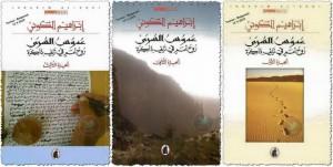 تحميل كتاب كتاب عدوس السرى - سيرة ذاتية - إبراهيم الكوني (أربعة أجزاء) الجزء 2 لـِ: إبراهيم الكوني