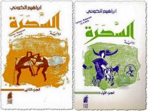 تحميل كتاب رواية السحرة - إبراهيم الكوني (جزئين) الجزء 1 للمؤلف: إبراهيم الكوني