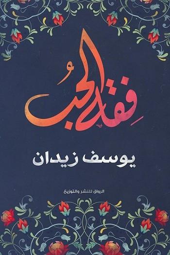 Photo of كتاب فقه الحب – يوسف زيدان