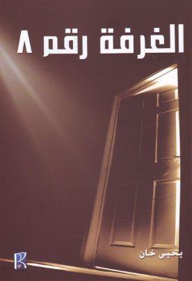 صورة رواية الغرفة رقم 8 – يحيى خان