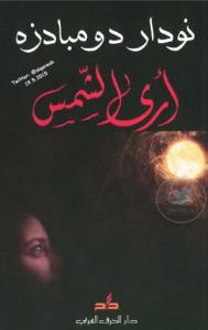 تحميل كتاب رواية أرى الشمس - نوادر دومبادزه لـِ: نوادر دومبادزه