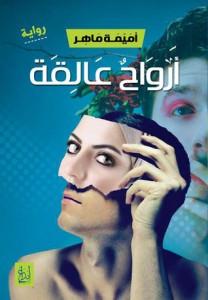 تحميل كتاب رواية أرواح عالقة - أميمة ماهر لـِ: أميمة ماهر
