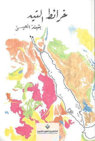 صورة رواية خرائط التيه – بثينة العيسى