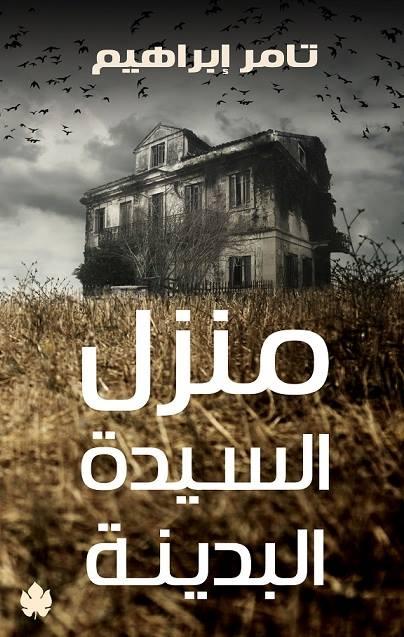 صورة رواية منزل السيدة البدينة – تامر إبراهيم
