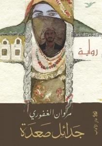 تحميل كتاب رواية جدائل صعدة - مروان الغفوري لـِ: مروان الغفوري