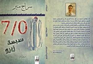 تحميل كتاب رواية سبعة زيرو - سراج منير لـِ: سراج منير