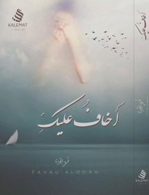 صورة كتاب أخاف عليك – فهد العودة