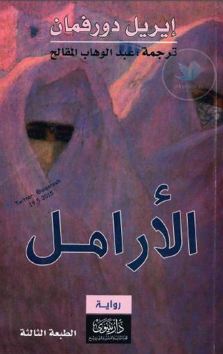 Photo of رواية الأرامل – إيريل دورفمان