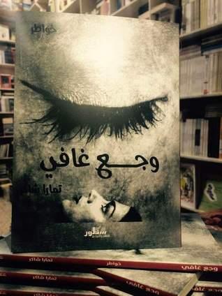 صورة كتاب وجع غاف – تمارا شاكر