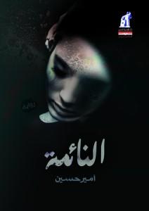 تحميل كتاب رواية النائمة - أمير حسين لـِ: أمير حسين