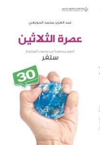 تحميل كتاب كتاب عصرة الثلاثين - عبدالعزيز محمد الجويعي لـِ: عبدالعزيز محمد الجويعي