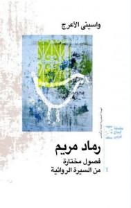 تحميل كتاب رواية رماد مريم - واسيني الأعرج لـِ: واسيني الأعرج