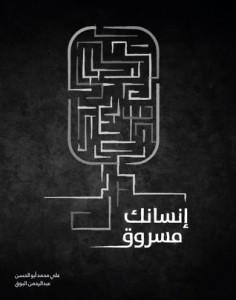 تحميل كتاب كتاب إنسانك مسروق - عبدالرحمن البوق للمؤلف: عبدالرحمن البوق