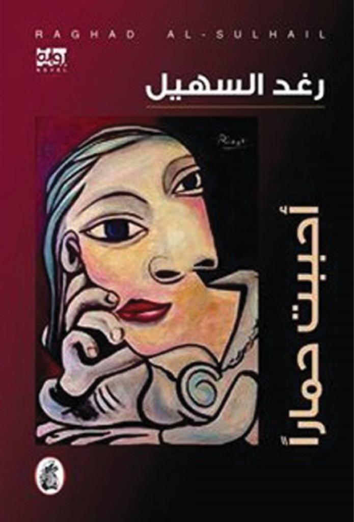 صورة رواية أحببت حمارا – رغد السهيل