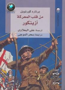 صورة رواية من قلب المعركة أزينكور – برنارد كورنويل