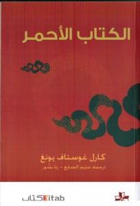 تحميل كتاب كتاب الكتاب الأحمر - كارل غوستاف يونغ لـِ: كارل غوستاف يونغ