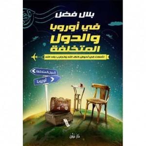 تحميل كتاب كتاب في أوروبا والدول المتخلفة - بلال فضل لـِ: بلال فضل