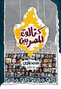 صورة كتاب كتالوج المصريين – محمد فتحي