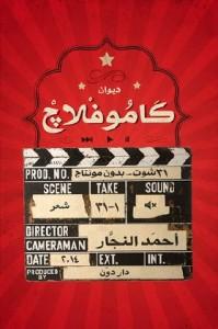 تحميل كتاب ديوان كاموفلاج - أحمد النجار لـِ: أحمد النجار