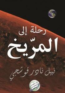 تحميل كتاب رواية رحلة إلى المريخ - نبيل نادر قوشجي لـِ: نبيل نادر قوشجي