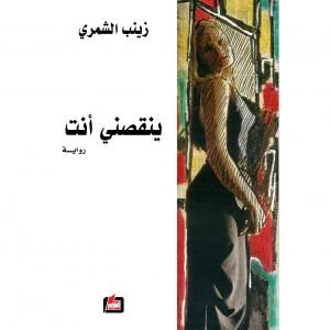 تحميل كتاب رواية ينقصني انت - زينب الشمري لـِ: زينب الشمري