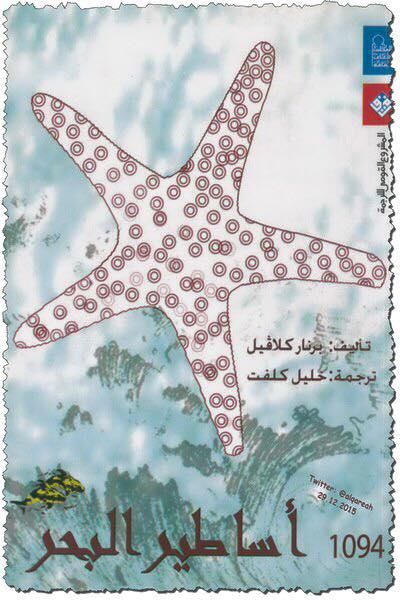 صورة كتاب أساطير البحر – برنار كلافيل