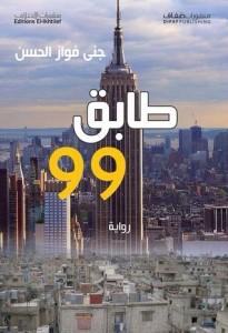 تحميل كتاب رواية طابق 99 - جنى فواز الحسن لـِ: جنى فواز الحسن