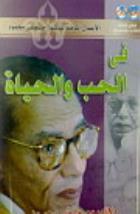 صورة كتاب في الحب والحياة – مصطفى محمود
