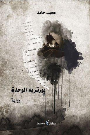 صورة رواية بورتريه الوحدة – محمد حامد