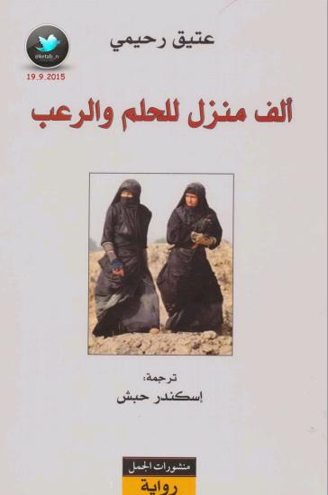 صورة رواية ألف منزل للحلم والرعب – عتيق رحيمي