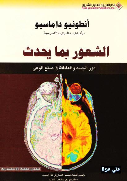 تحميل كتاب تجاوز مستويات الوعي
