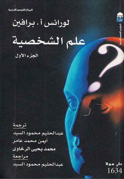 صورة كتاب علم الشخصية – لورانس برافين