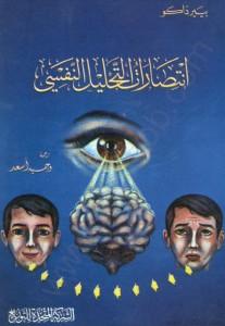 تحميل كتاب كتاب إنتصارات التحليل النفسي - بيير داكو لـِ: بيير داكو