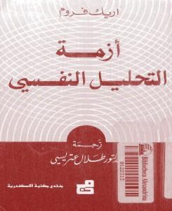 تحميل كتاب كتاب أزمة التحليل النفسي - إريك فروم لـِ: إريك فروم