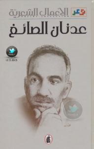 تحميل كتاب كتاب الأعمال الشعرية - عدنان الصائغ لـِ: عدنان الصائغ
