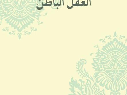 كتاب العقل الباطن سلامة موسى pdf