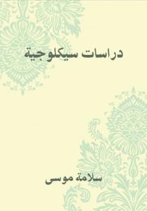 تحميل كتاب كتاب دراسات سيكلوجية - سلامة موسى لـِ: سلامة موسى